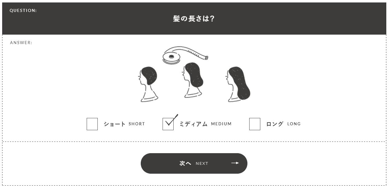 1.髪の長さは?
